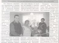 Статья в районной газете